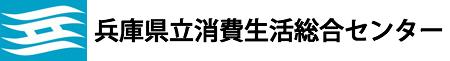 兵庫県立健康生活科学研究所_生活科学総合センター