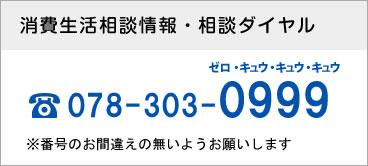 消費生活相談情報相談ダイヤル078-303-0999
