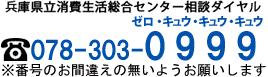 兵庫県立消費生活総合センター相談ダイヤル