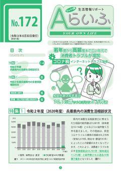 AらいふNo.172(令和3年6月30日発行)【PDF:2MB】